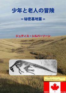Dinosaur Hideout (Japanese edition)